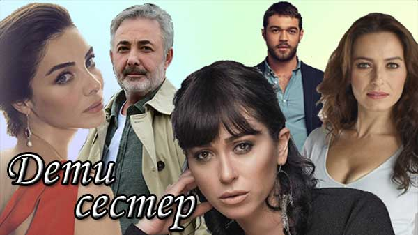 Дети сестер турецкий сериал (2019)