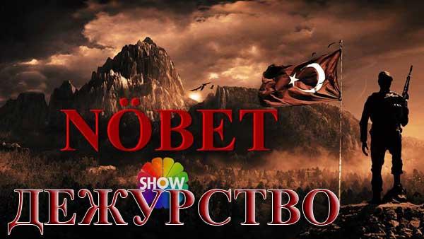 Дежурство 7/24 турецкий сериал (2018)