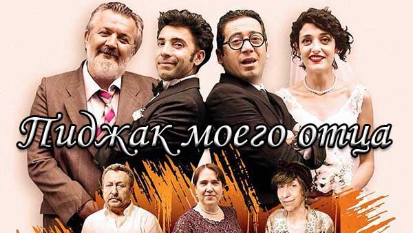 Пиджак моего отца турецкий фильм (2018)