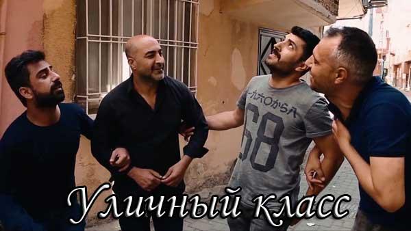 Уличный класс турецкий фильм (2018)
