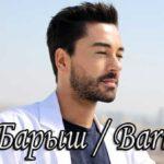 Турецкий сериал Барыш (2019)