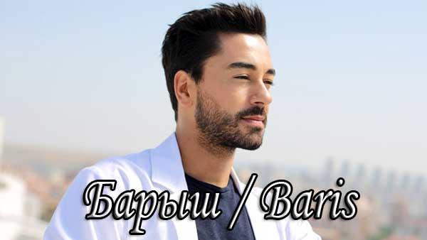 Барыш турецкий сериал (2019)