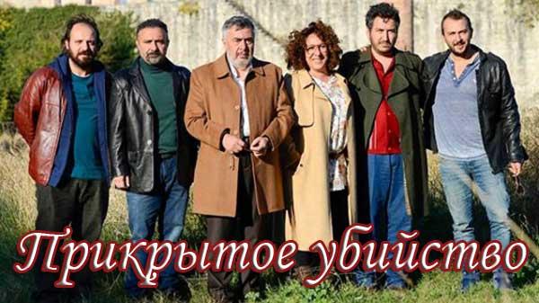 Прикрытое убийство турецкий фильм (2019)