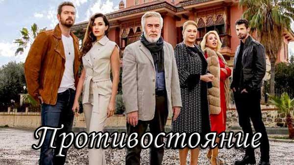 Противостояние Турецкий сериал (2019)