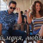 Турецкий фильм Убей меня, любимый (2019)