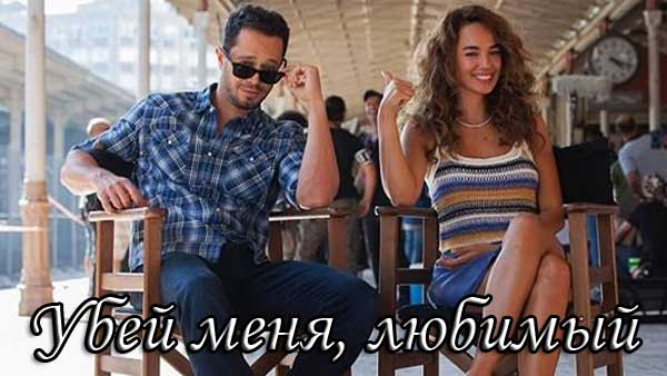 Убей меня, любимый турецкий фильм (2019)