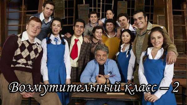 Возмутительный класс – 2 турецкий фильм (2019)