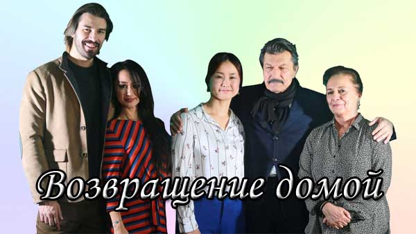 Возвращение домой турецкий фильм (2019)