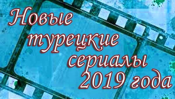 Дата выхода турецких сериалов 2019. Таблица