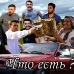 Турецкий фильм Что есть? (2018)