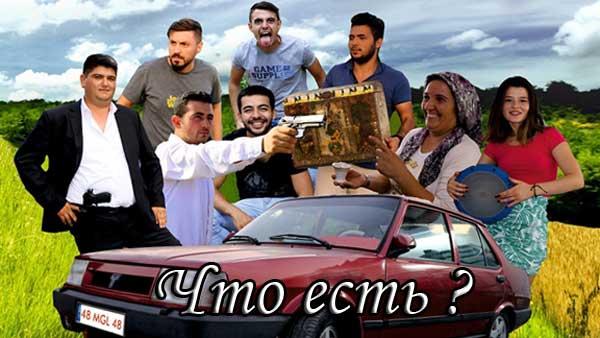 Что есть? турецкий фильм (2018)