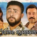 Турецкий фильм Пусть катится (2018)