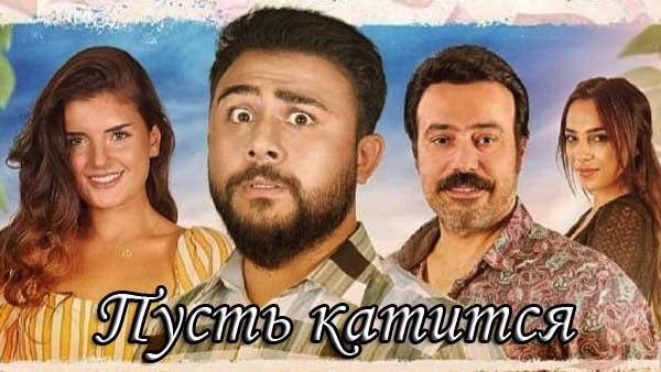Пусть катится турецкий фильм (2018)