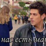 Турецкий фильм У нас есть мать (2019)