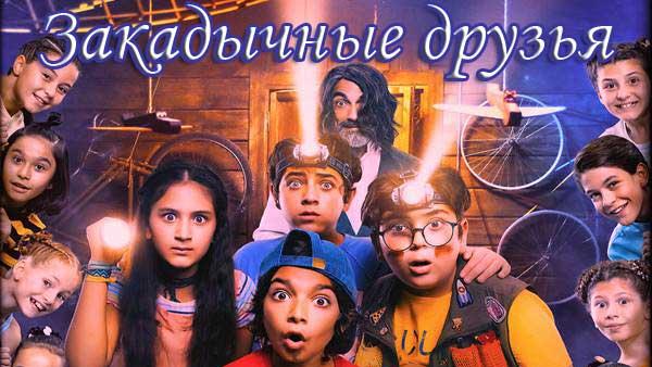 Закадычные друзья турецкий фильм (2019)