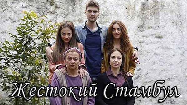 Жестокий Стамбул турецкий сериал (2019)