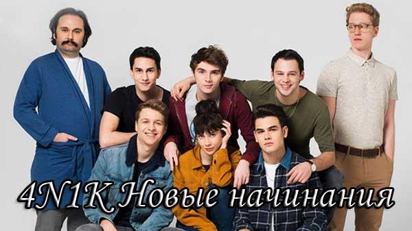 4N1K Новые начинания турецкий сериал (2019)