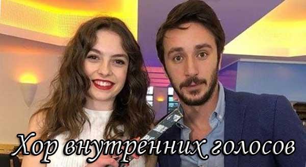 Хор внутренних голосов турецкий сериал (2019)