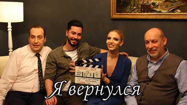 Я вернулся турецкий фильм (2019)