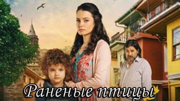 Раненые птицы турецкий сериал (2019)