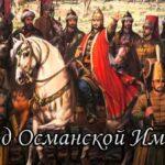 Турецкий сериал Восход Османской Империи (2019)