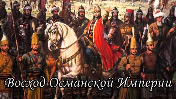 Восход Османской Империи турецкий сериал (2019)
