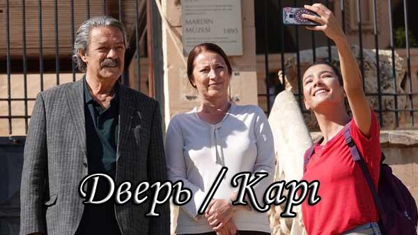 Дверь турецкий фильм (2019)