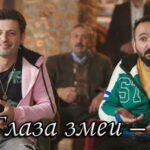 Турецкий фильм Глаза змеи – 3 (2019)