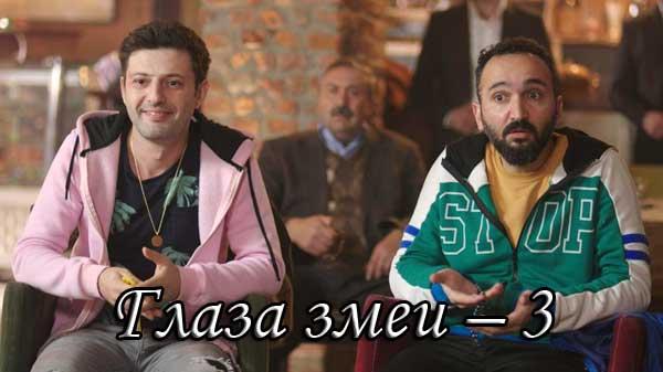 Глаза змеи – 3 турецкий фильм (2019)