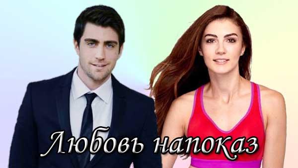 Любовь напоказ турецкий сериал (2019)