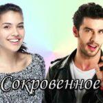 Турецкий сериал Сокровенное (2019)