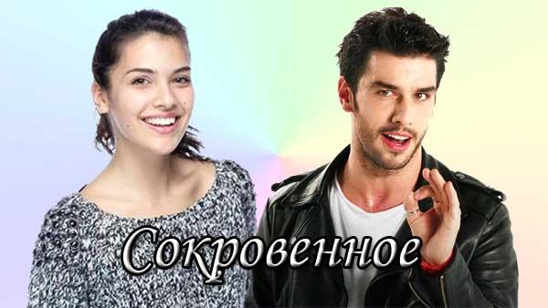 Сокровенное турецкий сериал (2019)
