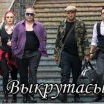 Турецкий фильм Выкрутасы (2019)