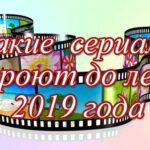 Какие турецкие сериалы не перейдут в следующий сезон (2019)