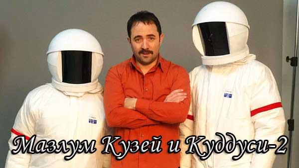 Мазлум Кузей и Куддуси-2 турецкий фильм (2019)