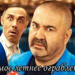 Турецкий фильм Одно мое летнее ограбление — 2 (2018)