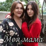 Турецкий фильм Моя мама (2019)