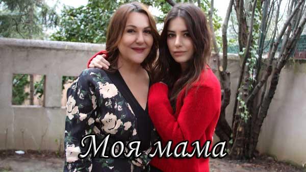 Моя мама турецкий фильм (2019)