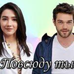 Турецкий сериал Повсюду ты (2019)