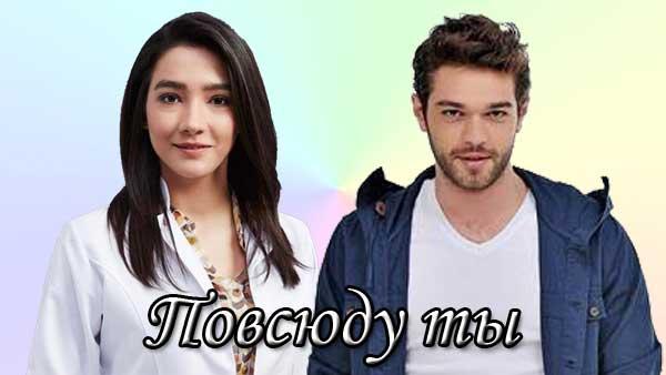 Везде ты турецкий сериал (2019)