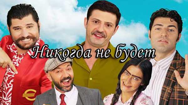 Турецкий фильм Никогда не будет (2019)