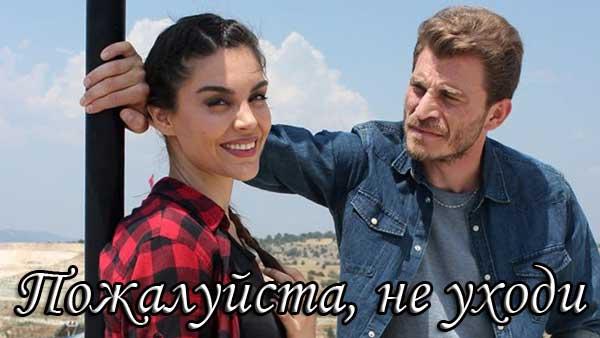Турецкий фильм Пожалуйста, не уходи (2019)