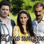 Турецкий фильм Жена пекаря (2019)