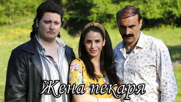 Жена пекаря турецкий фильм (2019)