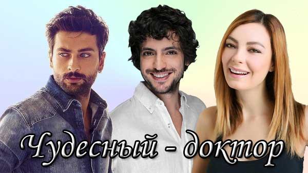 Турецкий сериал Чудесный доктор (2019)