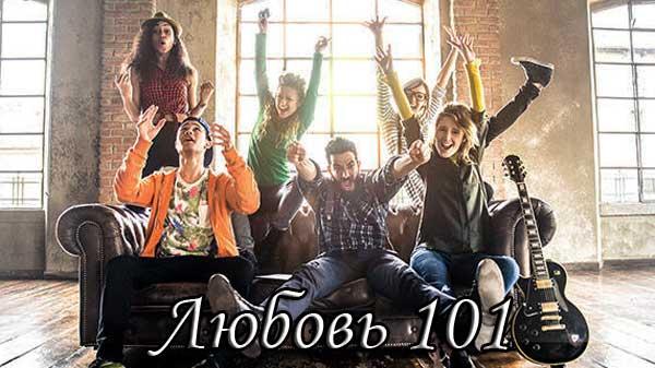 Любовь 101 турецкий сериал 2020