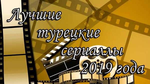 Рейтинг популярности сериалов Турции 2019