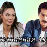 Турецкий фильм Неосознанная любовь (2019)