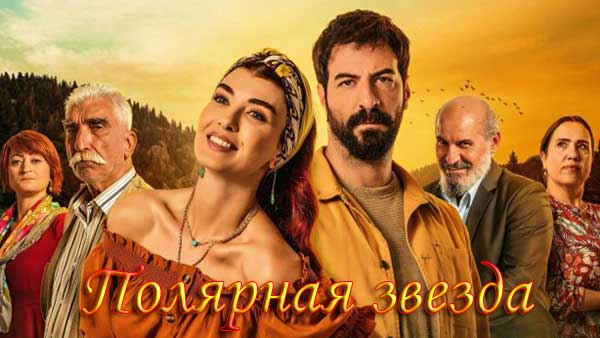 Полярная звезда турецкий сериал (2019)