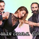 Турецкий фильм Большая семья. Соседка (2019)